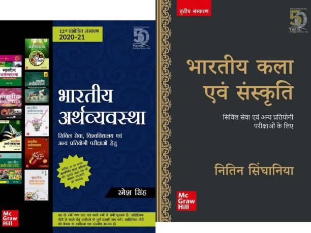 Combo Of (Bharitya Kala Evam Sanskriti + Bhartiya Arthvavashta))