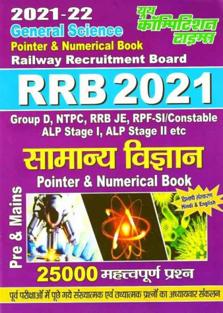 RRB General Science Pointer & Numerical Book