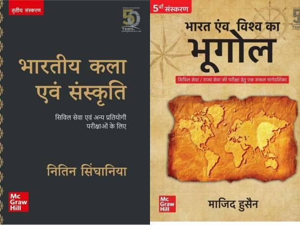 Set Of 4 (Bharitya Kala Evam Sanskriti + Bharat Evam Vishwa Ka Bhugol)