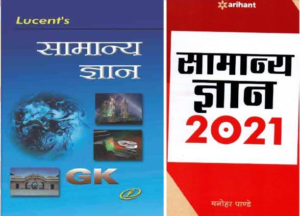 Lucent Samanya Gyan & Arihant Samanya Gyan2021