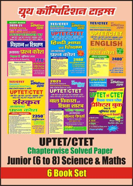UPTET/CTET Junior (6 To 8) Science And Maths Chapter-Wise Solved