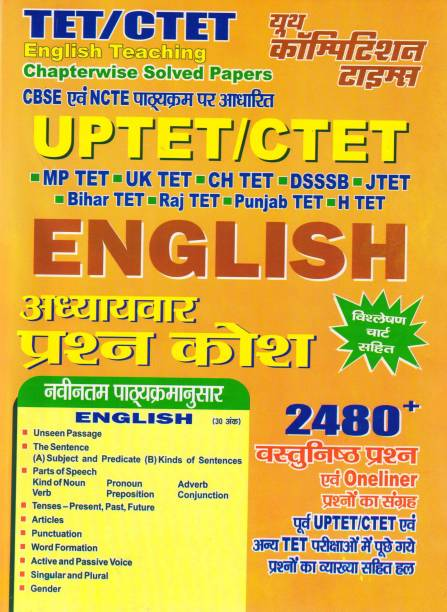UPTET/CTET English Chapter-Wise Question Bank