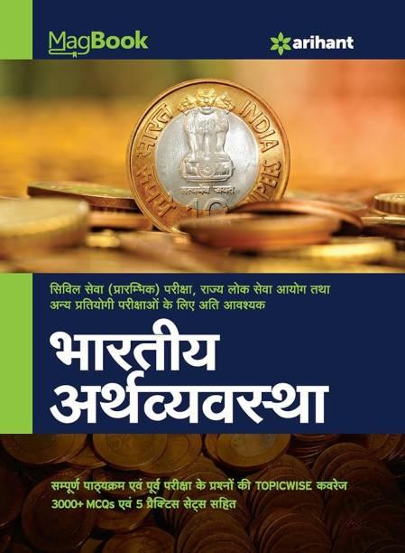 Magbook Bhartiya Arthavyavastha