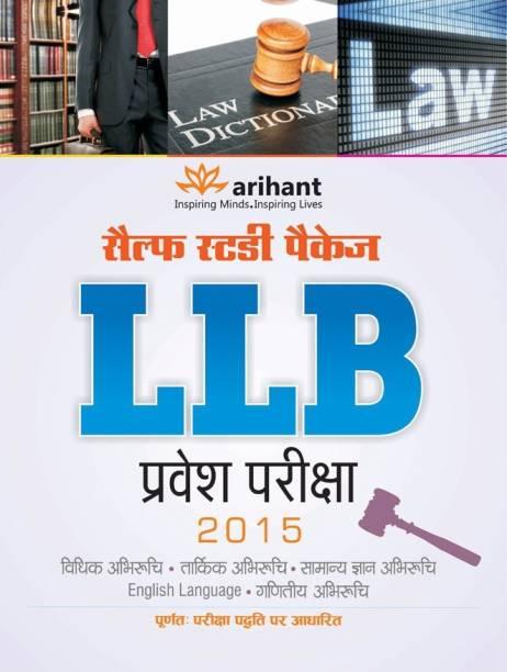 Self Study Package LLB Pravesh Pariksha 2015