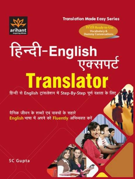 Hindi-English Expert Translator Se English Translation Mai Step-by-Step Purn Dakshta Ke Liye