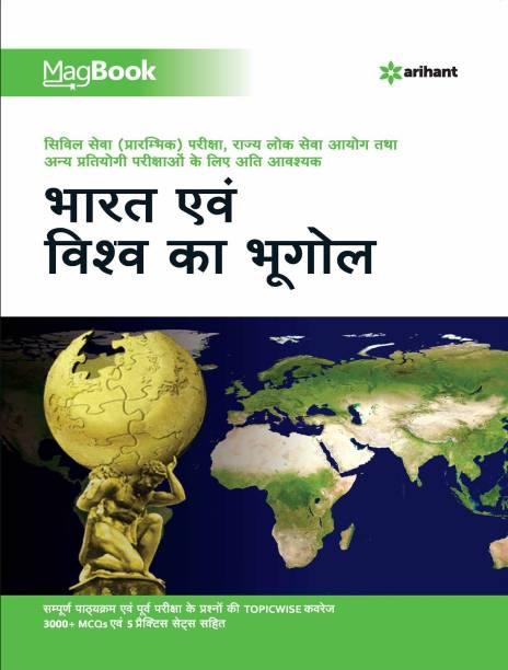 Magbook Bharat Avum Vishva Ka Bhugol 2018