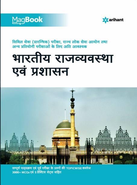 Magbook Bhartiya Rajvayvastha Avum Prashasan