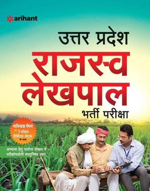 Up Rajasav Lekhpal Bharti Pariksha