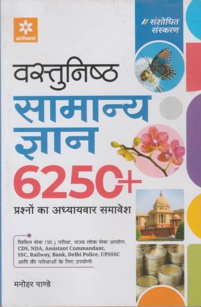 Vastunistha Samanya Gyan Adhyaywar 6250+ Prashno Ka Adwitiya Sangrah