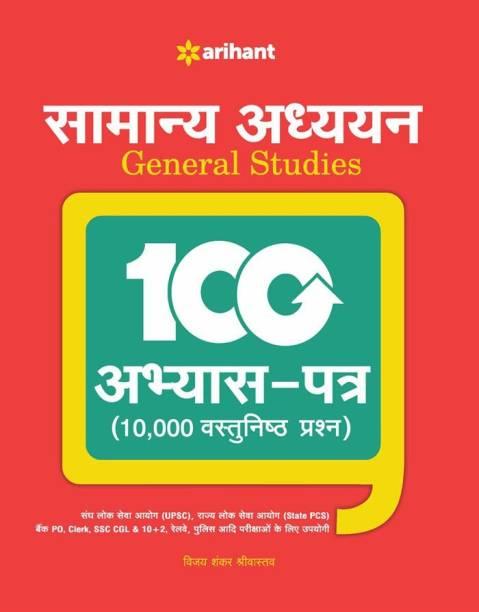 Samanya Adhyan General Studies
