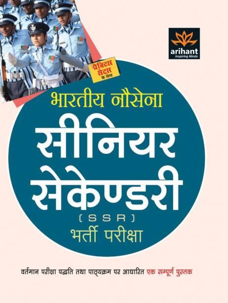 Bhartiya Nausena Senior Secondary Bharti Pariksha