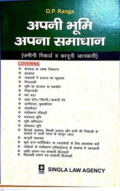 Apni Bhumi Apna Samaadhan ( Hindi )