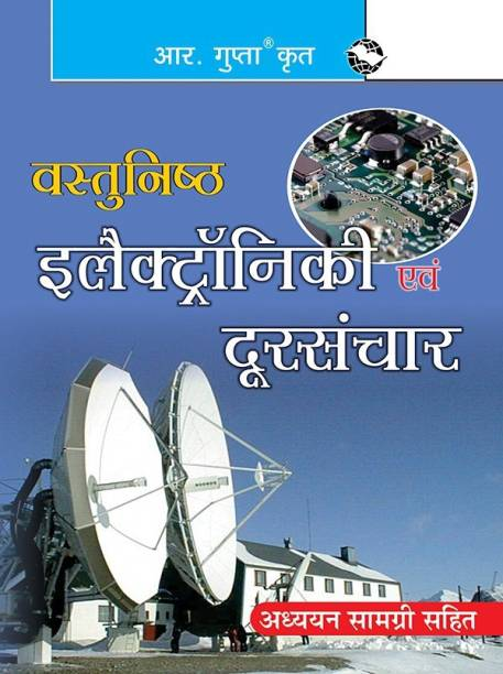 Objective Electronics and Telecommunication Engineering 19 Edition