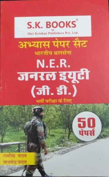 SK Indian Army General Duty ( GD ) NER Bharti Pariksha Practice Paper Sets By Ram Singh Yadav(HINDI)
