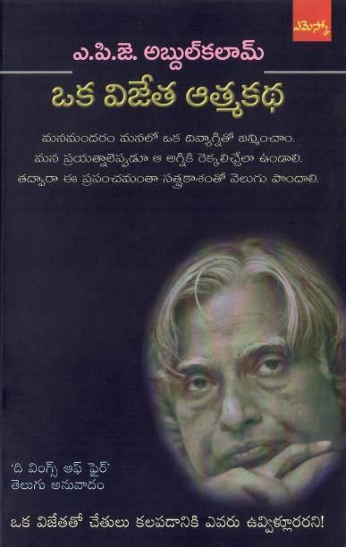 Oka Vijetha Aathma Katha TeluguBook (TheWingsOfFire)
