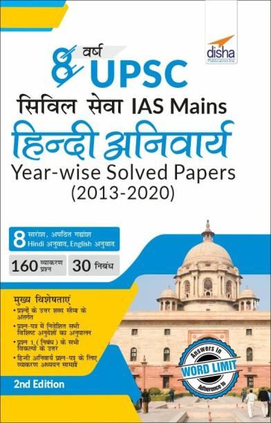 8 Varsh UPSC Civil Sewa IAS Mains Hindi (Anivarya) Year-wise Solved Papers (2013 - 2020) 2nd Edition