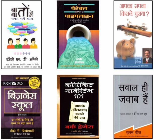 Combo Of Six Books: Business School , Question Are The Answer, Who Stole The American Dream? , Copycat Marketing 101, The Parable Of The Pipeline, Talk The Talk,