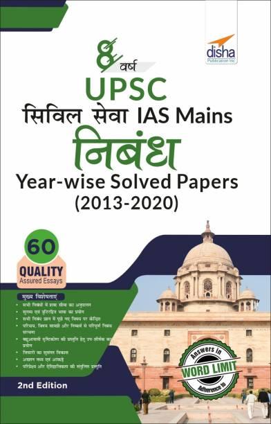 8 Varsh UPSC Civil Sewa IAS Mains Nibandh Year-wise Solved Papers (2013 - 2020) 2nd Edition