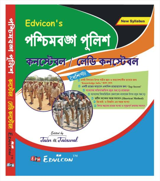 West Bengal Police Constable / Lady Constable Exam