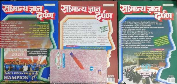 Samanya Gyan Darpan Hindi January,February And March 2021 (5 Books Combo) With Free Spiral Notepad