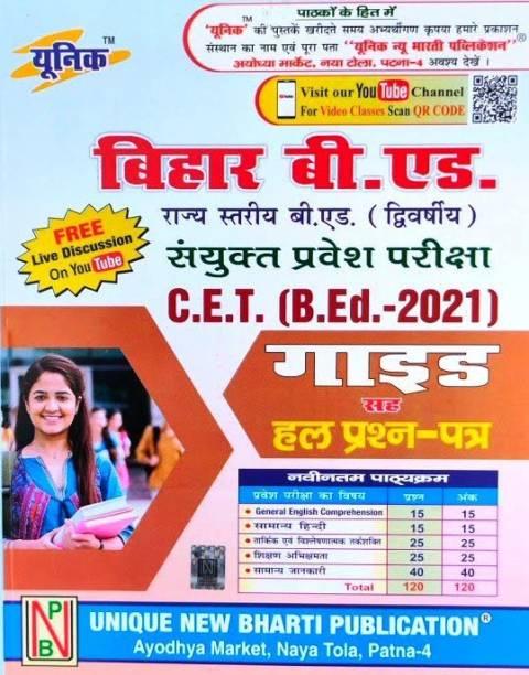Unique Bihar Bed Sanyukt Pravesh Pariksha C.E.T. Bed -2021 Guide