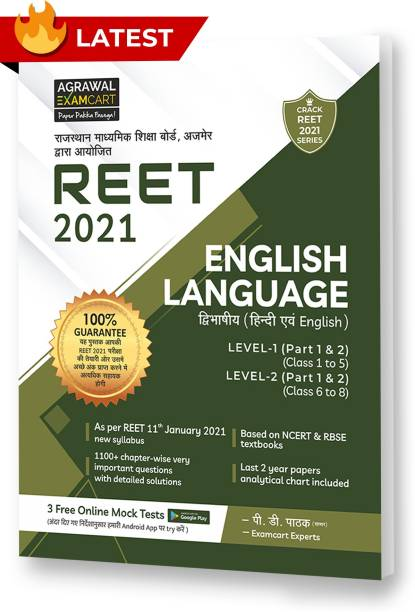 Reet English Level 1 & 2 Text Book for 2021 (Strictly on 11th Jan 2021 New Syllabus)