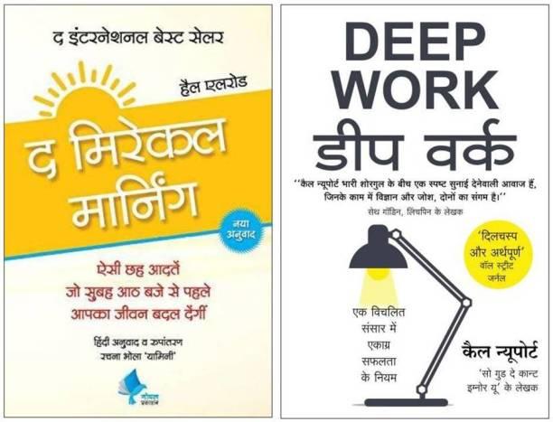 The Miracle Morning + Deep Work ( Combo Set Of 2 Hindi Books )