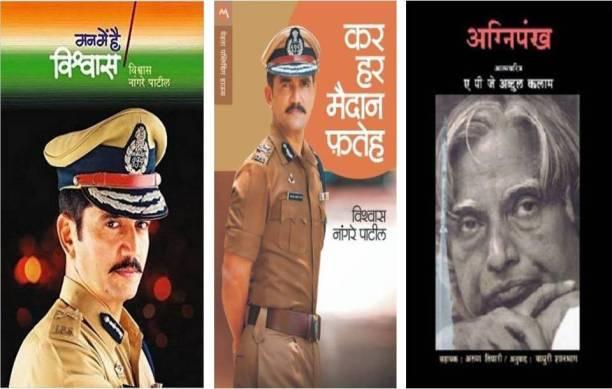 Man Me Hai Vishwaas + KAR HAR MAIDAN FATEH + AGNIPANKH ( Combo Set Of 3 Marathi Books )