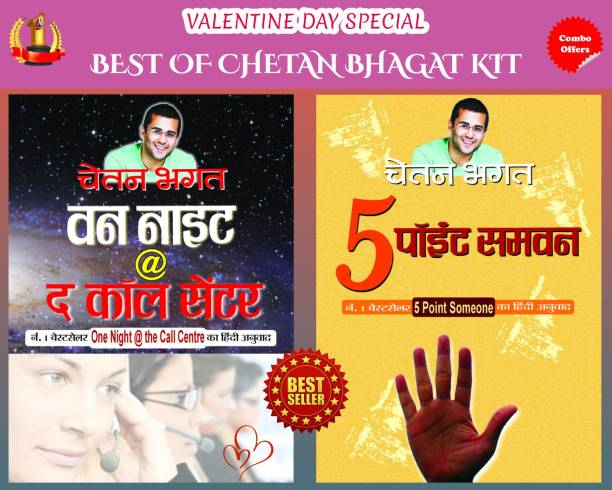 BEST OF CHETAN BHAGAT KIT: VALENTINE DAY SPECIAL (Set Of 2 Books) (One Night @ The Call Centre + 5 Point Someone)