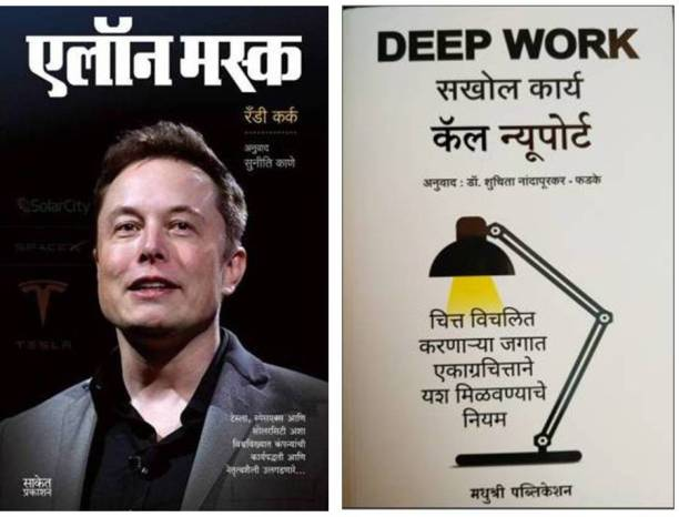 Elon Musk : Business Principles From The World's Most Powerful Entrepreneur + Deep Work ( Combo Set Of 2 Marathi Books )