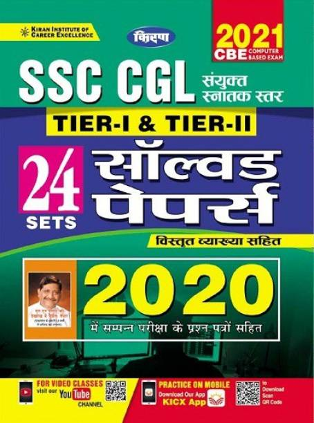 Kiran SSC CGL Tier I And Tier II Solved Papers 24 Sets (With Detailed Explanations) Of Exams Held In 2020
