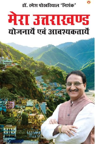 Mera Uttarakhand