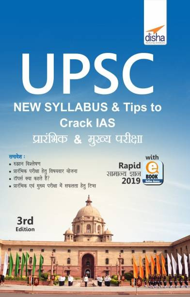 Upsc Syllabus & Tips to Crack IAS Prarambhik & Mukhya Pariksha with Rapid Samanya Gyan 2019