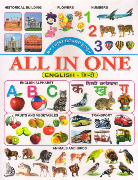 My First Board Book All In One English - Hindi (With Moral Stories)