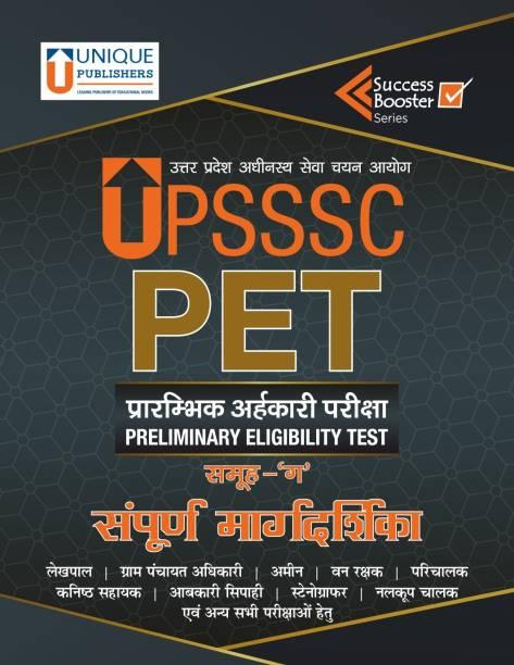 UPSSSC Preliminary Eligibility Test (PET) Sampurna Margdarshika