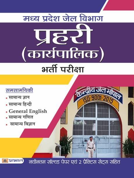 Madhya Pradesh Jail Vibhag Prahari (Karyapalik) Bharti Pariksha