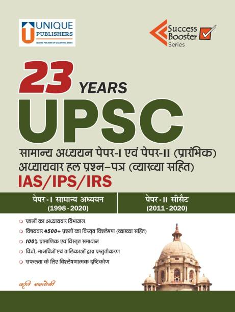 23 Years UPSC Topic-Wise Solved Papers GS & CSAT (Hindi)