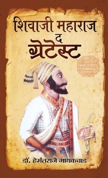 Shivaji Maharaj The Greatest
