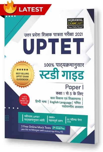 UPTET Paper I (Class 1-5) Latest Complete Guidebook With Solved Papers For 2021 Exam