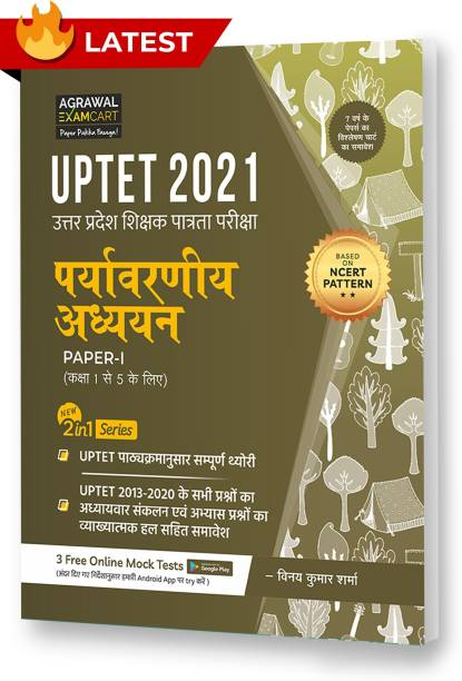 UPTET Paryavaran Adhyayan Paper I (Class 1-5) Complete Text Book With Solved Papers For 2021 Exam