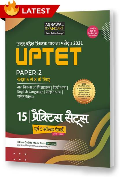 UPTET Paper 2 (Class 6-8 ) Latest Ganit (Maths)+ Vigyan (Science) Practice Sets + Solved Papers Book For 2021 Exam