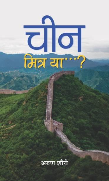 China : Mitra Ya ?