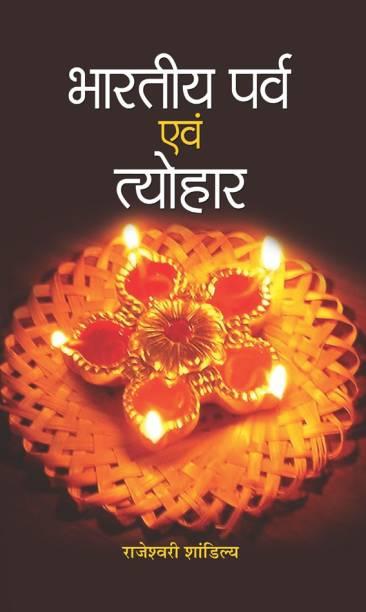 Bharatiya Parva Evam Tyohar