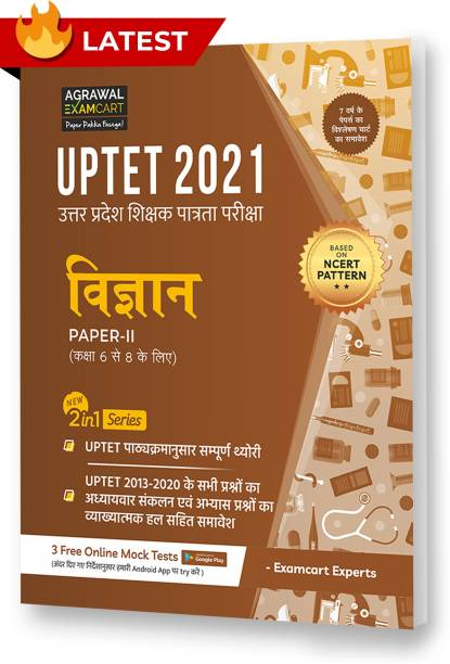 UPTET Vigyan (Science) Paper II (Class 6-8) Complete Text Book With Solved Papers For 2021 Exam