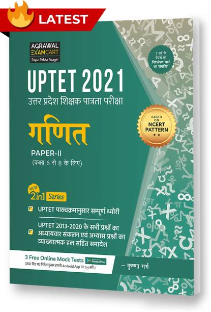 UPTET Ganit (Maths) Paper II(Class 6-8) Complete Text Book With Solved Papers For 2021 Exam