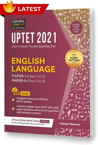 UPTET English Paper I & II (Class 1-5 & 6-8) Complete Text Book With Solved Papers For 2021 Exam