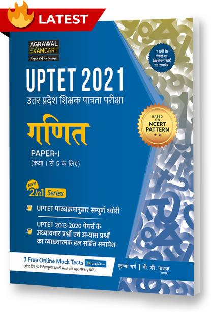 UPTET Ganit Paper I (Class 1-5) Complete Text Book With Solved Papers For 2021 Exam