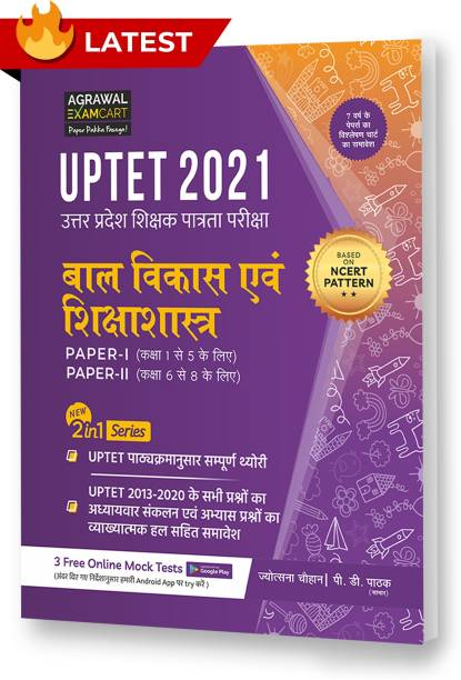 UPTET Bal Vikas Evam Shishashastra Paper I & II (Class 1-5 & 6-8) Complete Guidebook With Solved Papers For 2021 Exam