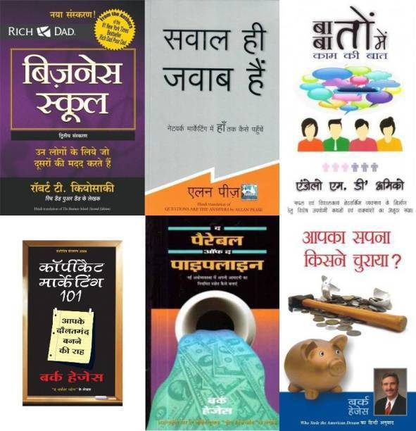 Combo Of Six Books: Business School, Questions Are The Answers, Copycat Marketing 101, Who Stole The American Dream? ,The Parable Of The Pipeline, Talk The Talk ( Hindi ) (Paperback, Hindi, Robert T. Kiyosaki, Burke Hedges, Angelo M. D'Amico, Allan Pease)