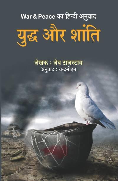 Yudh Aur Shanti